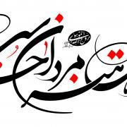 شهادت طلبي از ديدگاه امام خميني(ره)