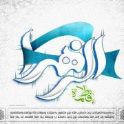 زهرا(س)اولین مجری اقتصاداسلامی درمیان زنان