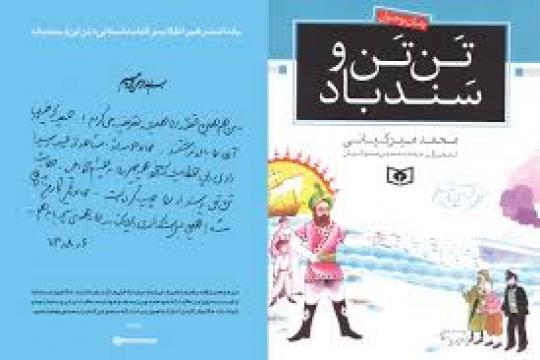 نماهنگ یادداشت رهبری بر کتاب تَن تَن و سندباد